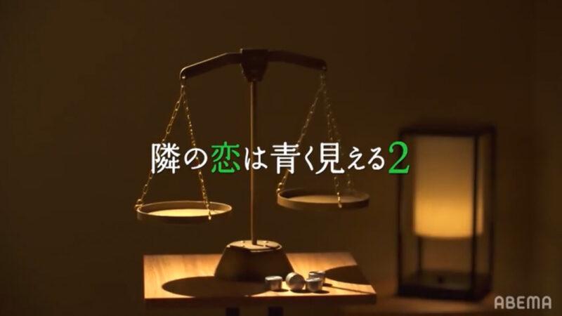 『隣の恋は青く見える2』結果ネタバレ!最終回まで結末予想と考察!(隣恋2)