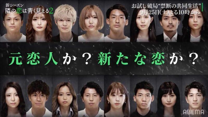 『隣の恋は青く見える2』メンバープロフィール!出演者のインスタとSNS一覧!(隣恋2)