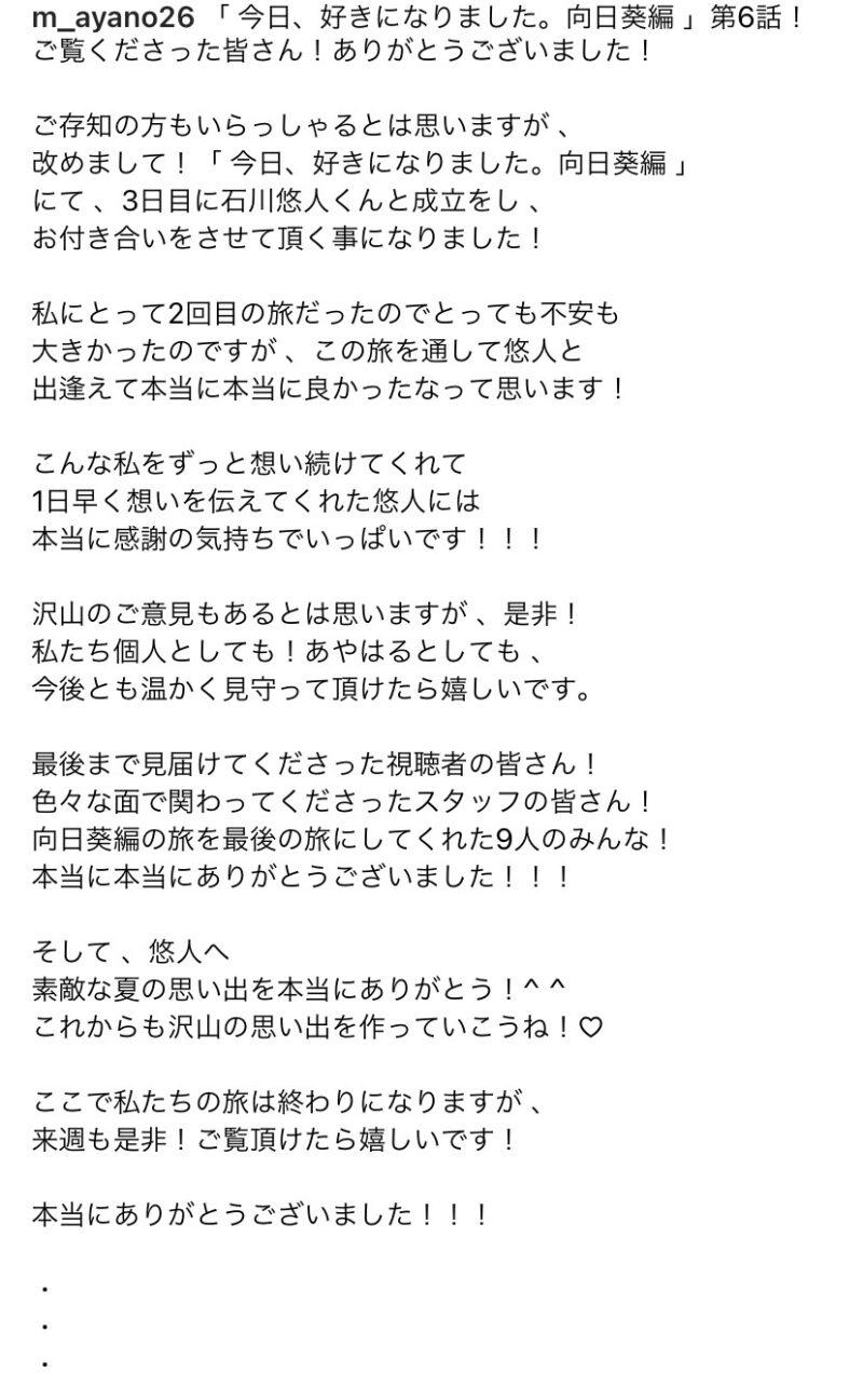 あやの(増田彩乃)ちゃんの報告