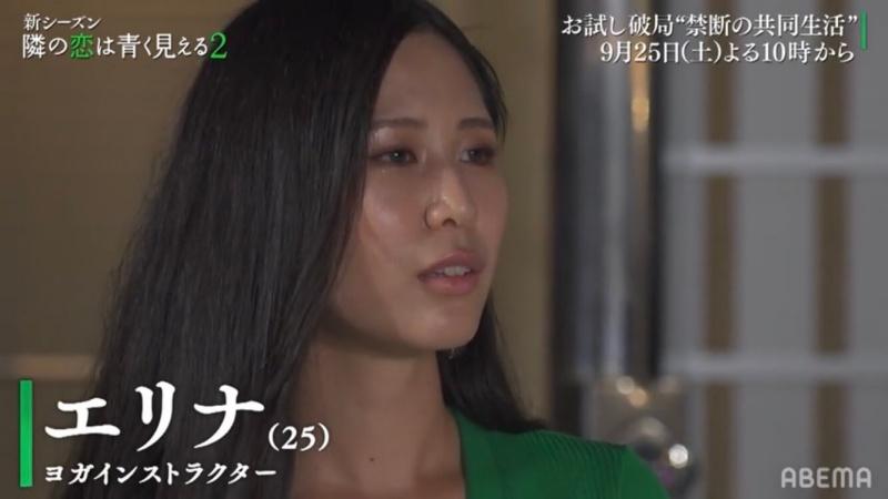 隣恋2|エリナの身長や経歴にwikiプロフィール!本名は安藤絵里菜なの?【隣の恋は青く見える2】