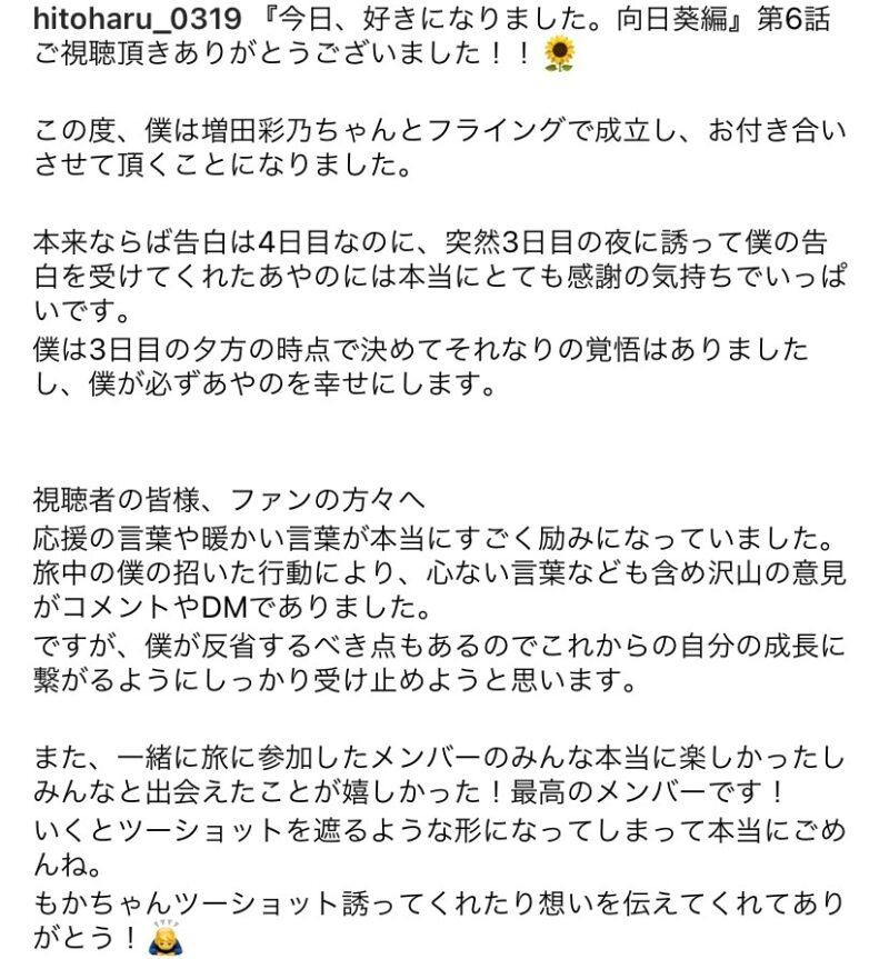 はるひと(石川悠人)くんの報告①