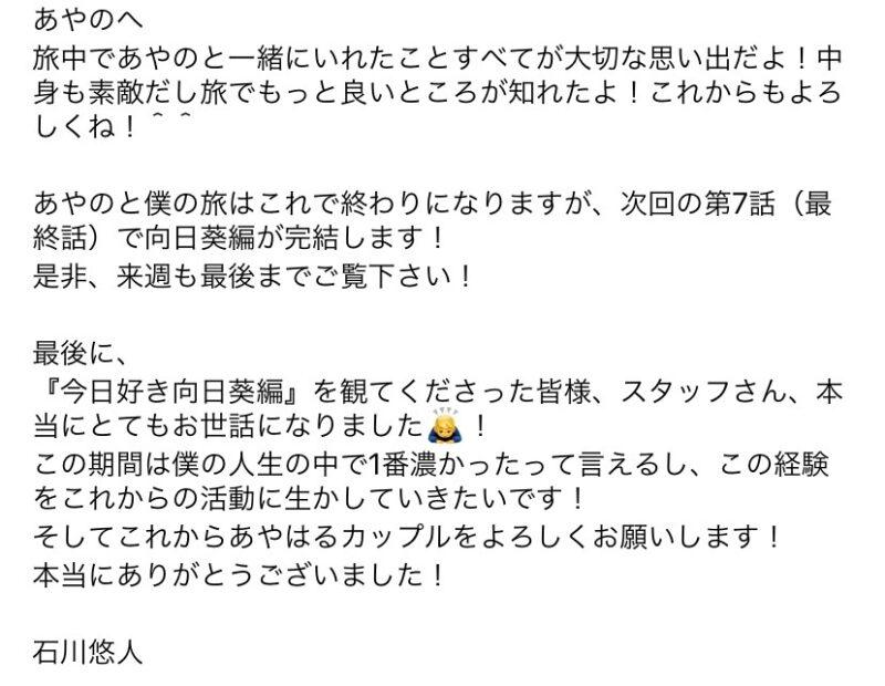 はるひと(石川悠人)くんの報告②