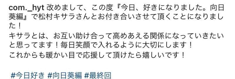 はやた(佐藤颯太)くんの報告