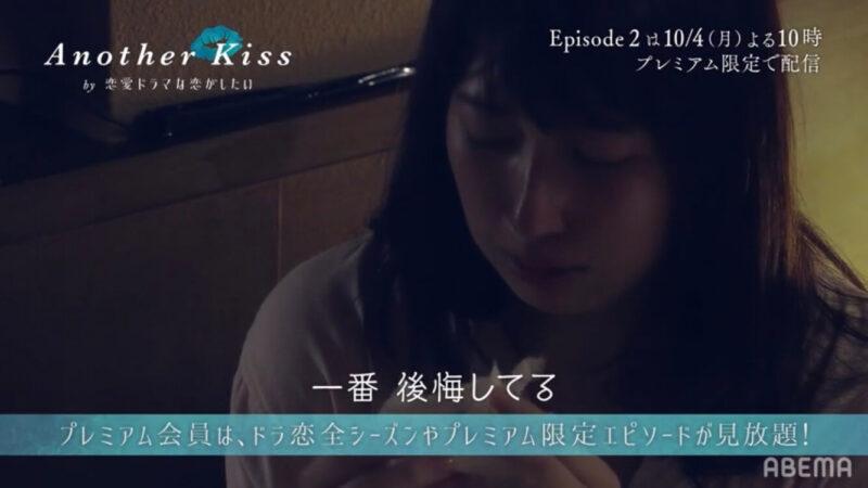 『Another Kiss by 恋愛ドラマな恋がしたい』第2話ネタバレ!南北斗×日比美思|みことの涙の訳は!?(ABEMAプレミアム限定)