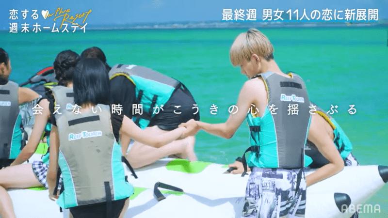 【恋ステ in the Resort(リゾート)】5話ネタバレあらすじ感想!チケットは誰の手に?こうきの気持ちがうたなへ!?