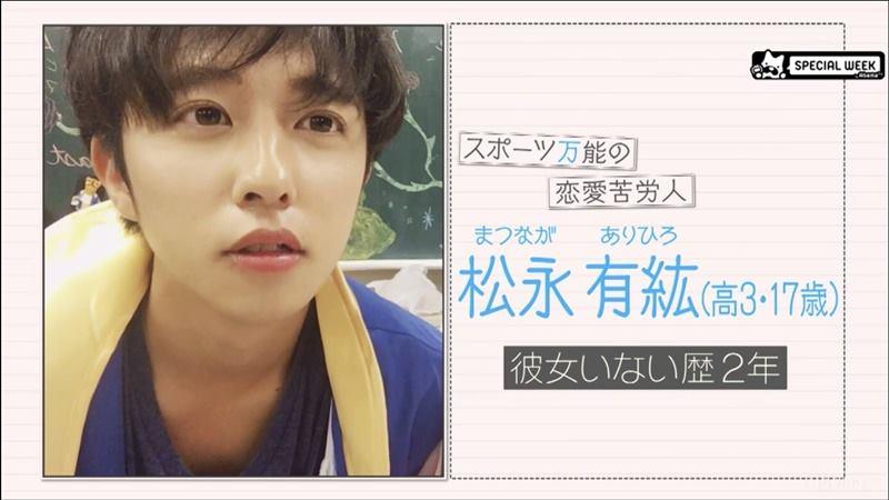 【恋ステ 第2弾 東京男子】松永有紘(あり)のプロフィール