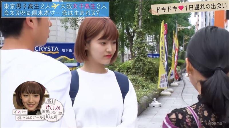 【恋ステ 第2弾 大阪女子】田向星華(せいか)のプロフィール