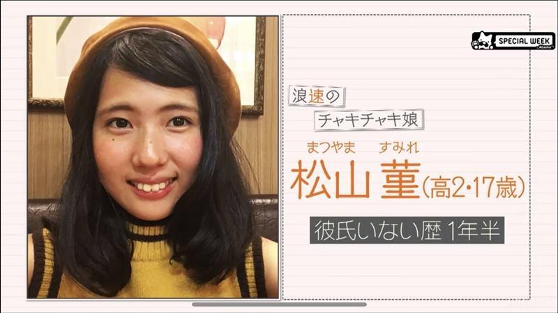 【恋ステ 第2弾 大阪女子】松山菫(すみれ)のプロフィール