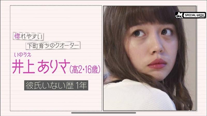 【恋ステ 第2弾 東京女子】井上ありさ(ありさ)のプロフィール