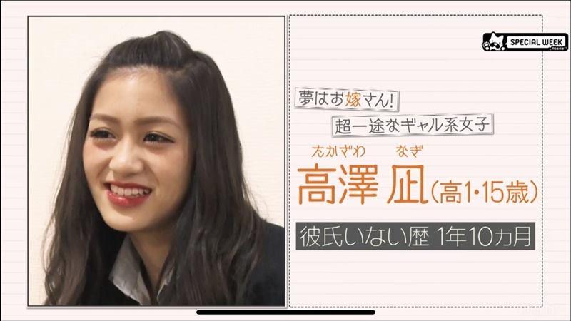 【恋ステ 第2弾 東京女子】高澤凪(なぎ)のプロフィール