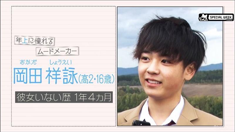 【恋ステ 第2弾 北海道男子】岡田祥詠(しょうえい)のプロフィール
