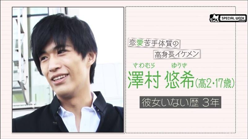 【恋ステ 第2弾 北海道男子】澤村悠希(さわ)のプロフィール