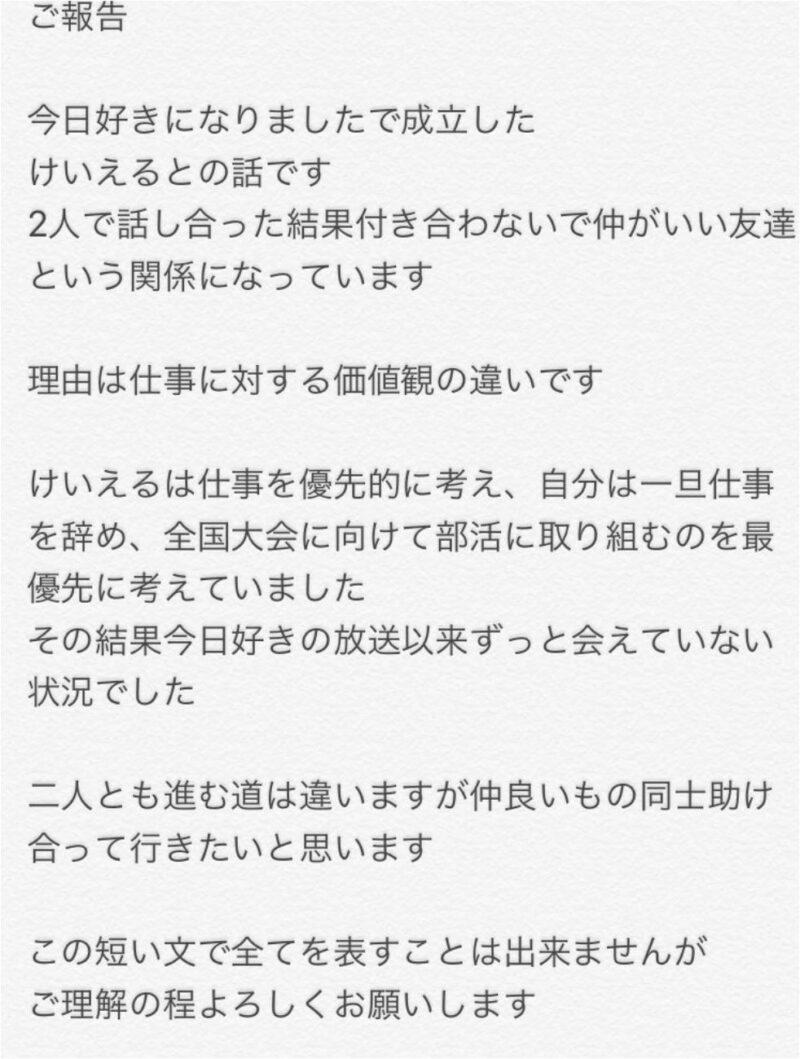 くうた(旭空汰)くんの報告①