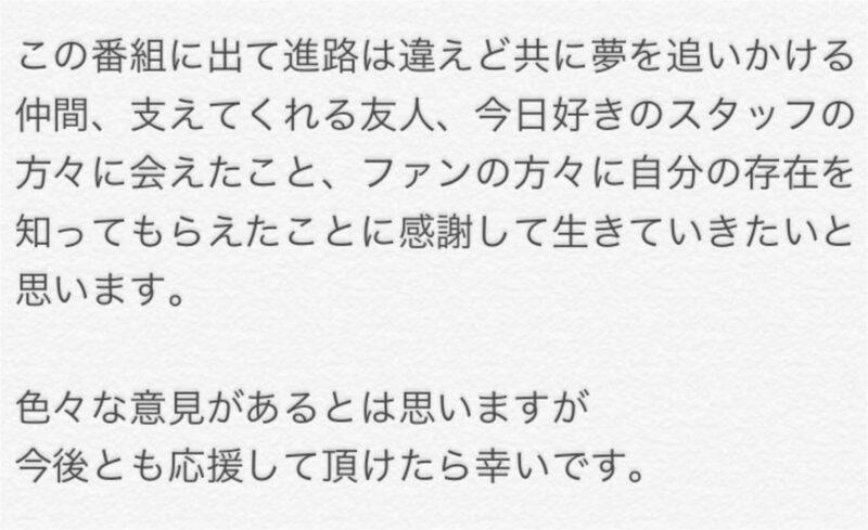 くうた(旭空汰)くんの報告②