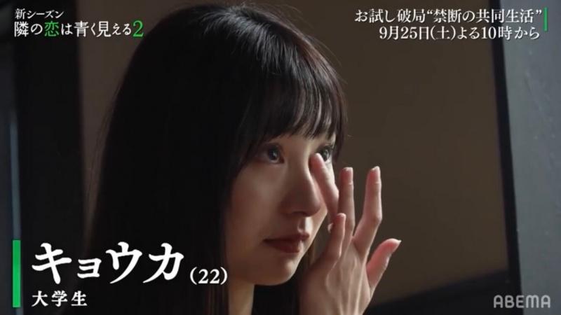 隣恋2|キョウカ(米徳京花)の高校が判明!?中央大学に通っていて学部はどこ?【隣の恋は青く見える2】