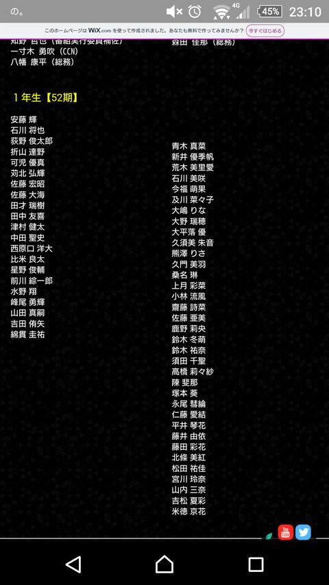 隣恋2 米徳京花(乃木坂)は現在アナウンサーを志望している?