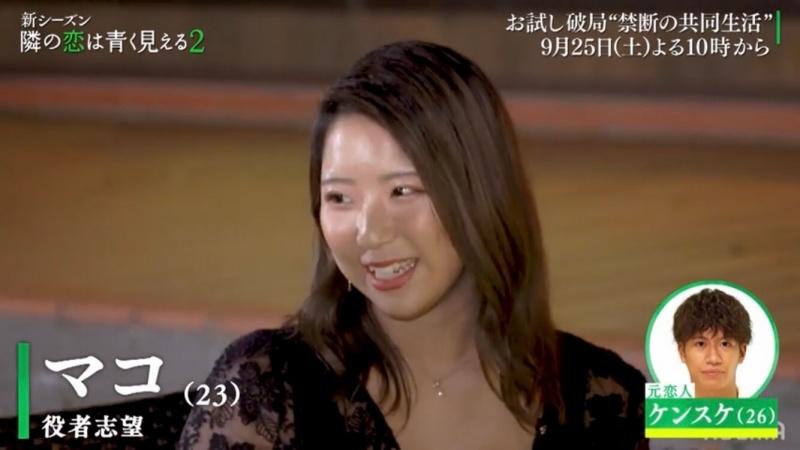 隣恋2|マコ(勝田マコ)のカップやスリーサイズがすごい!?ミスFLASHの経歴やインスタも!【隣の恋は青く見える2】