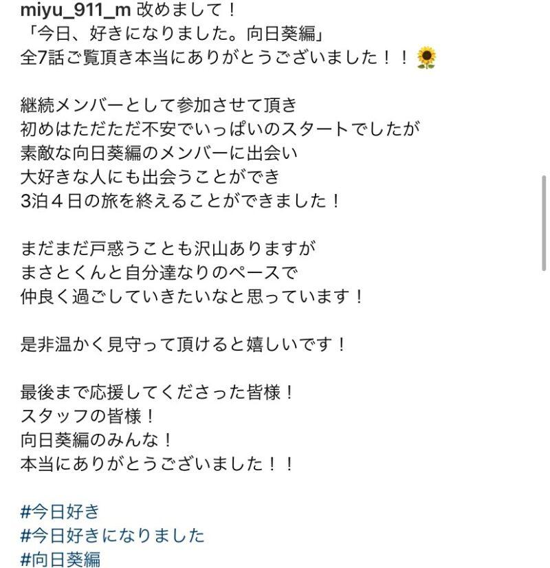みゆ(山崎美優)ちゃんの報告