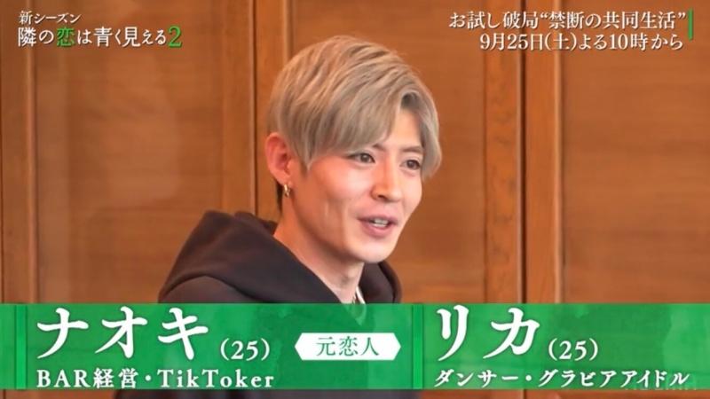 隣恋2|ナオキ(VITAL)は誰の兄?弟が有名?TikTokが人気で事務所はどこ?【隣の恋は青く見える2】