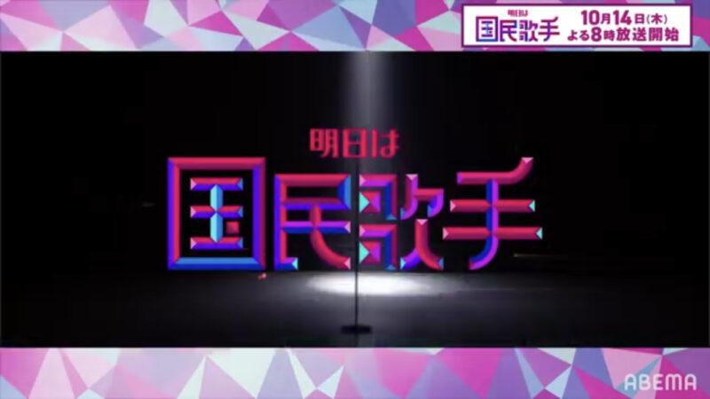 【明日は国民歌手】結果ネタバレ!最終回まであらすじと結末予想と考察!