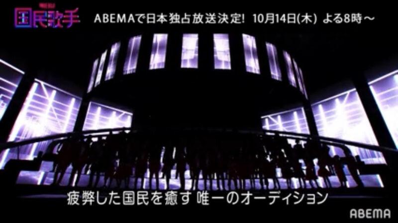 【明日は国民歌手】1話ネタバレあらすじと感想!新たな韓国オーディションが始まる!