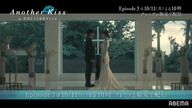『Another Kiss by 恋愛ドラマな恋がしたい』最終回第3話ネタバレ!南北斗×日比美思|キスで気持ちは動くのか(ABEMAプレミアム限定)