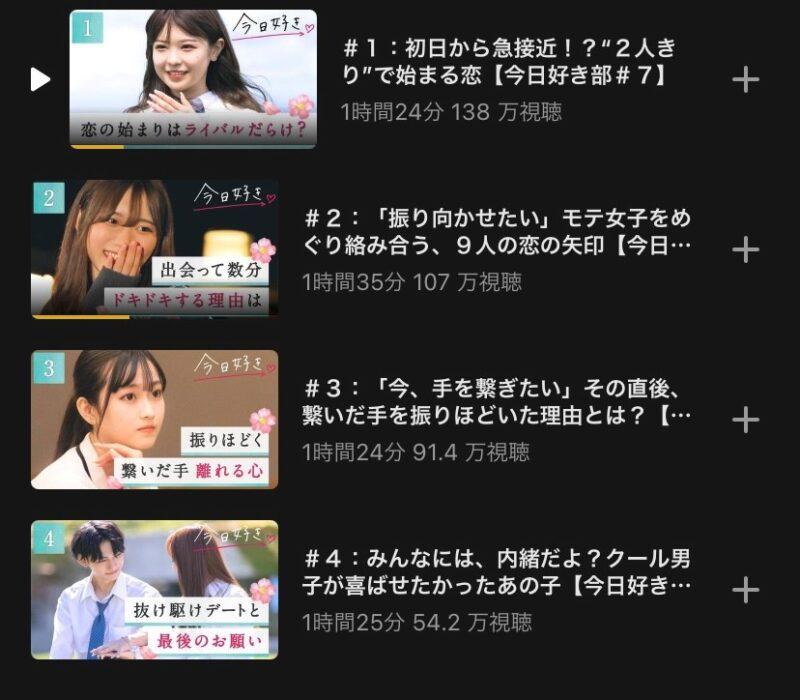 【朝顔編】の視聴回数