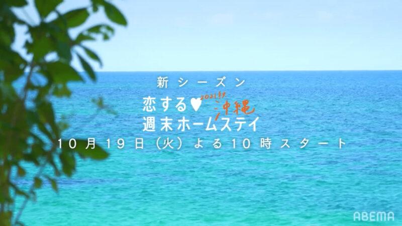 【恋ステ2021秋沖縄】結果ネタバレ感想!最終回までの告白カップル予想と考察!