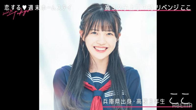 恋ステ女子メンバー美女ランキング第2位
