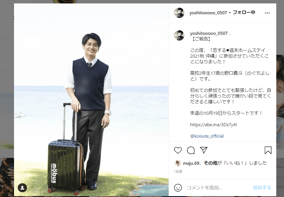恋ステ|よしと(野口義斗)の中学・高校