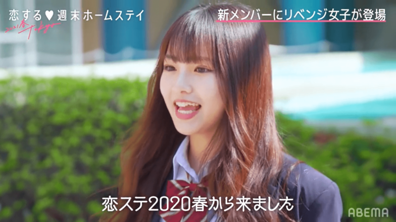 恋ステ女子メンバー美女ランキング第1位
