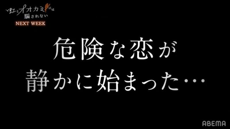 『虹とオオカミには騙されない 11話』ネタバレあらすじと感想!ここにきて新たな恋が始まる!?(2021夏最新シーズン)